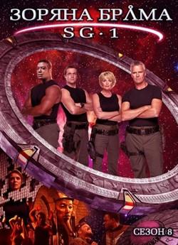 Зоряна брама: SG-1 (Сезон 8)