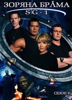 Зоряна брама: SG-1 (Сезон 9)