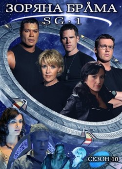 Зоряна брама: SG-1 (Сезон 10)