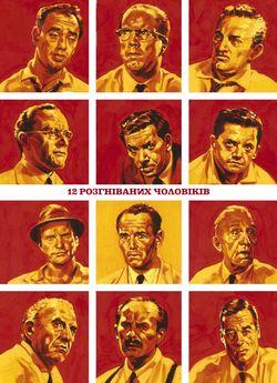 12 розгніваних чоловіків