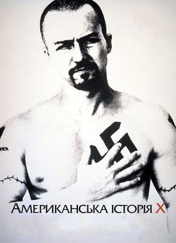 Американська історія Х