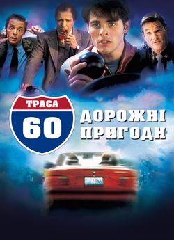 Траса 60: Дорожні пригоди