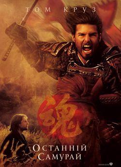Останній самурай