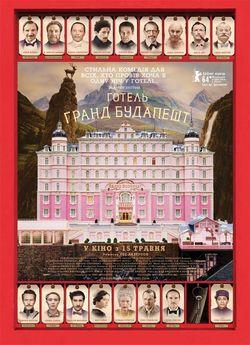 Готель «Ґранд Будапешт»