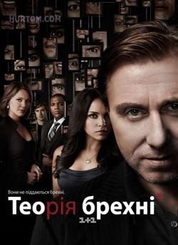 Теорія брехні (Сезон 1)