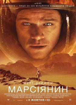 Марсіянин