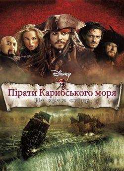 Пірати Карибського моря: На краю світу