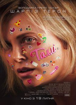 Таллі