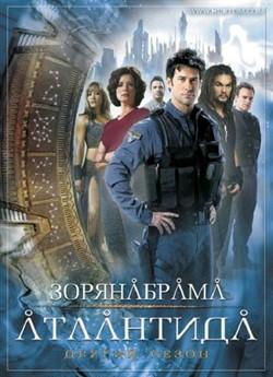 Зоряна брама: Атлантида (Сезон 2)