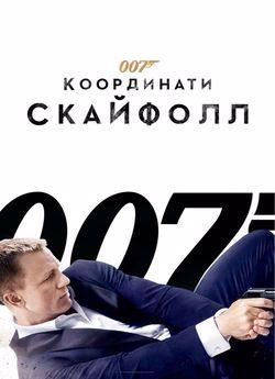007: Координати «Скайфол»