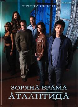 Зоряна брама: Атлантида (Сезон 3)