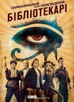 Бібліотекарі (Сезон 3)