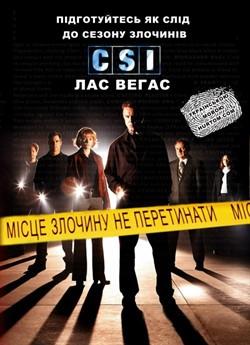 CSI: Місце Злочину Лас-Вегас (Сезон 1)