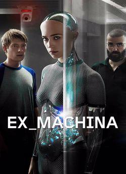 Екс-махіна