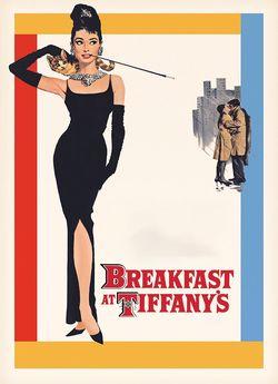 Сніданок у Тіффані