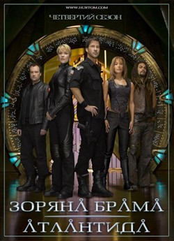 Зоряна брама: Атлантида (Сезон 4)