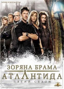 Зоряна брама: Атлантида (Сезон 5)