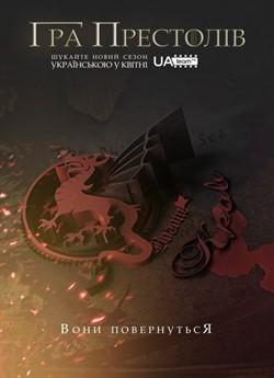 Гра Престолів (Сезон 4)