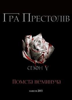 Гра Престолів (Сезон 5)