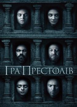 Гра Престолів (Сезон 6)