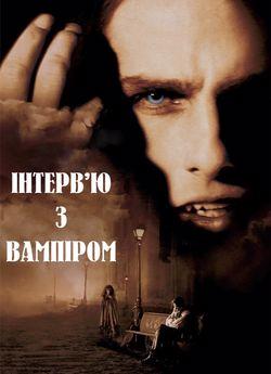 Інтерв'ю з вампіром