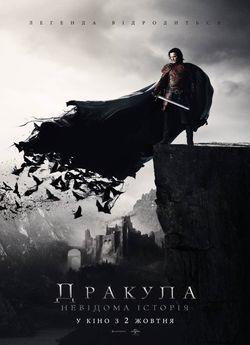 Дракула: Невідома історія