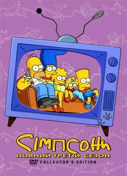 Сімпсони (Сезон 3)