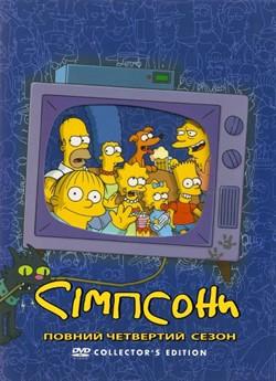 Сімпсони (Сезон 4)