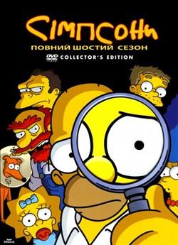 Сімпсони (Сезон 6)