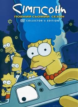 Сімпсони (Сезон 7)