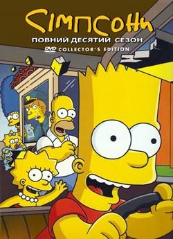 Сімпсони (Сезон 10)