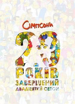 Сімпсони (Сезон 20)