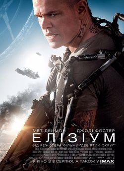 Елізіум