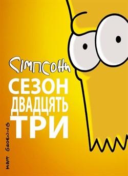 Сімпсони (Сезон 23)