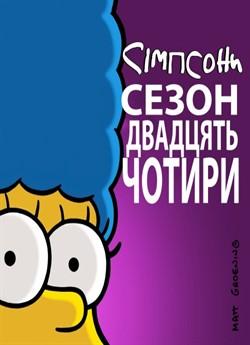 Сімпсони (Сезон 24)