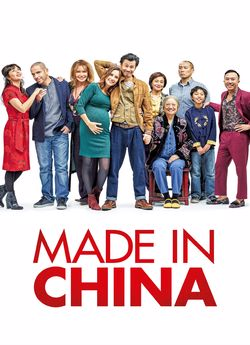 Зроблено в Китаї