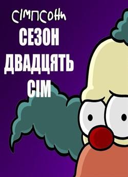 Сімпсони (Сезон 27)