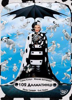 102 далматинці