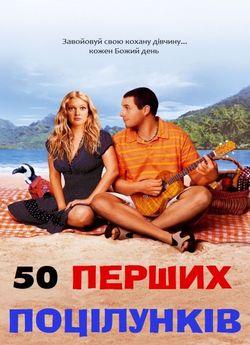 50 перших поцілунків