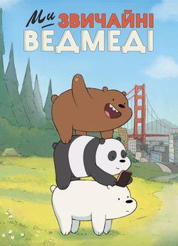 Ми звичайні ведмеді