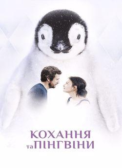 Кохання та пінгвіни