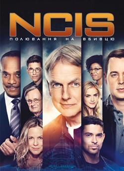 NCIS: Полювання на вбивцю