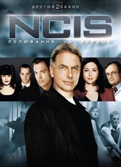 NCIS: Полювання на вбивцю (Сезон 2)