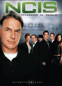 NCIS: Полювання на вбивцю (Сезон 4)