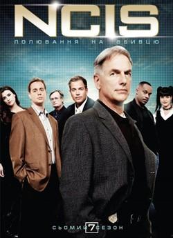 NCIS: Полювання на вбивцю (Сезон 7)