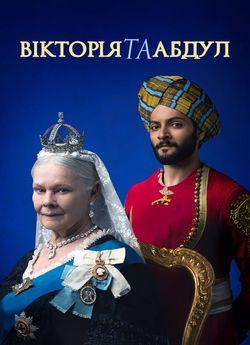 Вікторія та Абдул