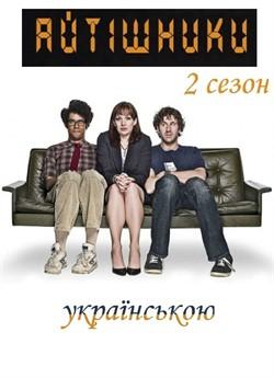 Айтішники (Сезон 2)