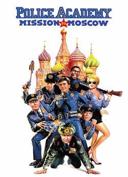 Поліцейська академія 7: В Москві