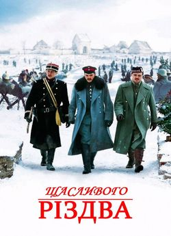 Щасливого Різдва