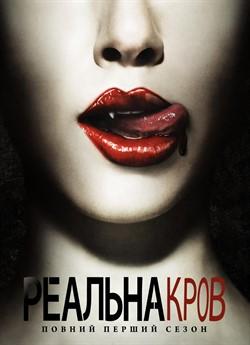 Реальна Кров (Сезон 1)